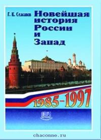 Новейшая история России и запада